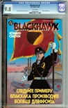 Blackhawk (Mini) #2